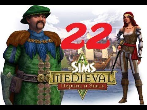 the sims medieval состязание рыбаков омар