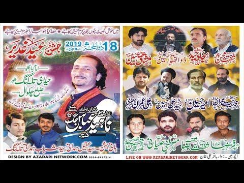 Live Jashan Eid Ghadeer 18 Zilhaj Imam Bargah Haideri Talagang 2019