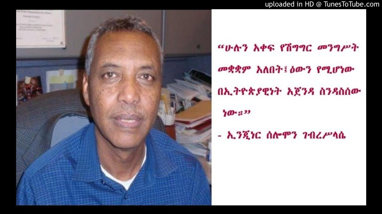 Interview with Eng. Solomon Gebreselassie - SBS Amharic