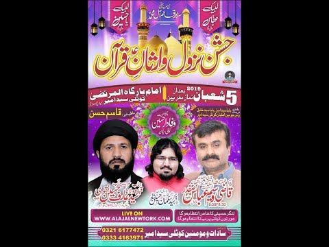 ???? Live Jashan  | 5 Shaban 2019  | Imam Bargah Al Murtaza Kotli Syed Ameer sialkot