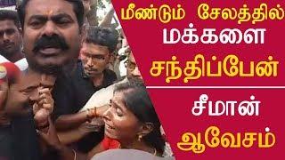 tamil news Seeman released in salem  seeman latest speech tamil news live redpix
