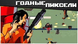 Годные пиксели: Prison Run and Gun