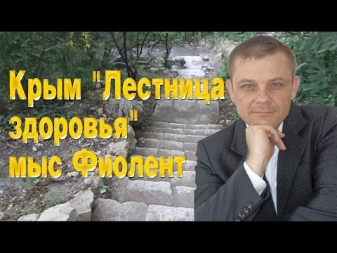 """Крым """"Лестница здоровья"""" мыс Фиолент Евгений Вергус)"""
