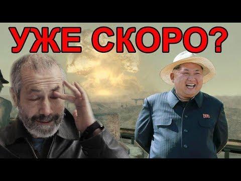 Леонид Радзиховский. Зачем Ким задирает Трампа?