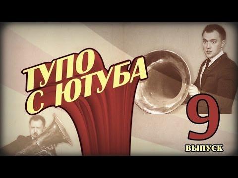 "Дима Туба ""Тупо с Ютуба""_009"
