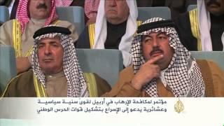 قوى سنية تعقد مؤتمرا لمكافحة الإرهاب بأربيل