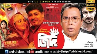 Jid (2016) | Full HD Bangla Movie | Shabnaz | Naim | Humayun Faridi | CD Vision
