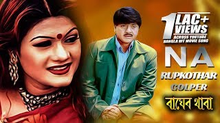 Na Rup Kothar Golper |  Bager Thapa (2016) | Full HD Movie Song | Rubel | Munmun | CD Vision