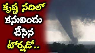 Caught On Camera : Tornado In Krishna River | Andhra Pradesh