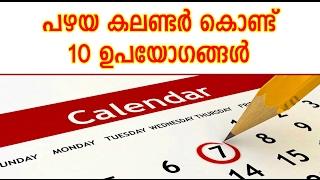 പഴയ കലണ്ടർ കളയരുത്. ഇതാ 10  ഉപയോഗങ്ങൾ | Malayalam Health Tips | Life Hacks Malayalam