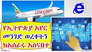 የኢትዮጵያ አየር መንገድ ወረቀትን ከአሰራሩ አሰናበተ - Ethiopian Airlines Fully Digital - DW