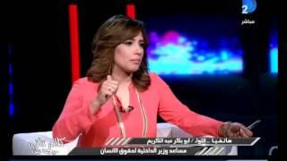كلام تاني| مساعد وزير الداخلية لحقوق الأنسان أي ظابط يخالف القانون سوف يتم محاسبته على الفور