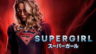 SUPERGIRL/スーパーガール シーズン2 第16話