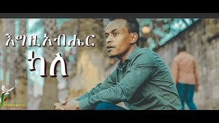 "Yafet Solomon ""Egziabher Kale"" New Amharic ProtestantMezmur 2018(Official Video) - AmlekoTube.com"