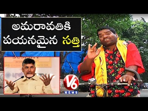Bithiri Sathi Plans To Leave Amaravati For Chandrababu Unemployment Allowance | Teenmaar News