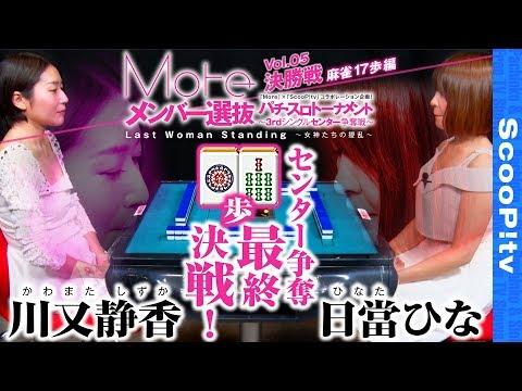 Moreメンバー選抜 パチ・スロトーナメント〜3rdシングルセンター争奪戦〜