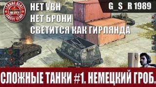 WoT Blitz - Сложные танки #1.Немецкий гроб - World of Tanks Blitz (WoTB)
