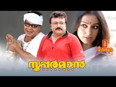 Superman Malayalam Full Movie | Jayaram , Shobana , Siddique - Rafi Mecartin thumbnail