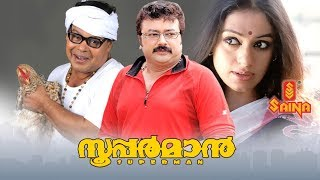 Superman Malayalam Full Movie | Jayaram , Shobana , Siddique - Rafi Mecartin