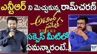 Ram Charan Praised NTR For Aravinda Sametha Movie | Trivikram | Jr NTR | Aravinda Sametha Success