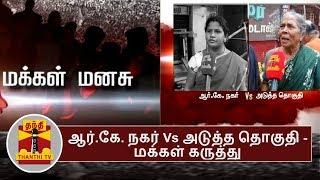 RK Nagar vs Adutha Thokuthi | Thanthi Tv