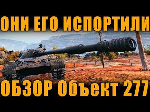 ОНИ ЕГО ИСПОРТИЛИ! ОБЗОР Объект 277  НОВОГО ТОПА СССР!