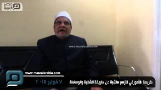 مصر العربية | كريمة :الأمورفي الأزهر ماشية عن طريقة الشللية والوساطة