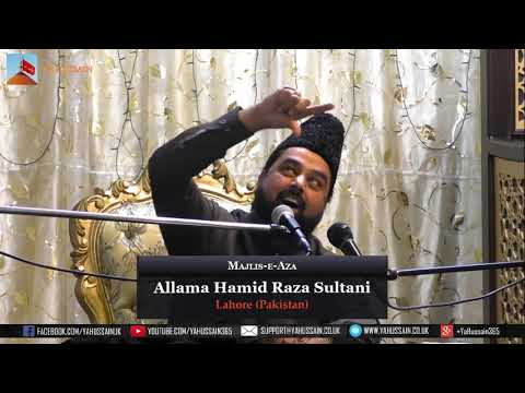 13th Rabi Al-Awwal | Allama Hamid Raza Sultani | 22 November 2018 | Dua-e-Zehra | Northampton (UK)