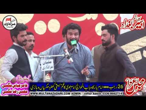 Zakir Nadir Ali Nasir I Majlis 26 Rajab 2019 I Qasiday And Masiab I