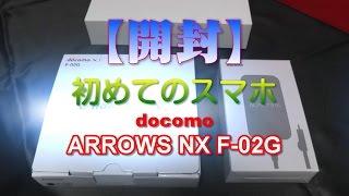 【開封】ARROWS NX F-02G / docomo (+ iPad mini 3)【初めてのスマートフォン】