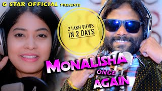 monalisa once again    Umakant Barik & Rojalin Sahu    Studio version   new sambalpuri song 2019