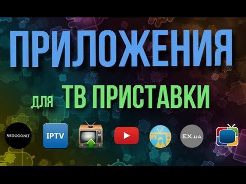 Приложения для Android ТВ прис�