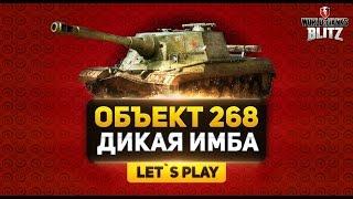 WoT Blitz - Объект 268. Нагибает? - World Of Tanks Blitz (WoTB)