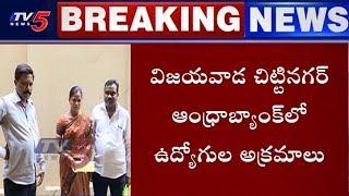 Bank Fraud : నామినీకి లాకర్ ఇవ్వకుండా..అక్రమాలు!! | Vijayawada