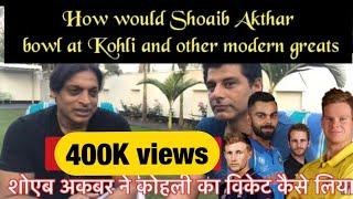 Shoaib Akhtar Vs Kohli   how would he get Modern Batsman   Shoaib Akhtar On Sachin&Virat   BolWasim