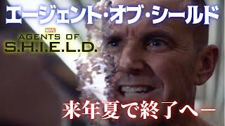 エージェント・オブ・シールド シーズン4 第19話