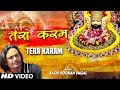 तेरा करम I Tera Karam I RASIK POORAN PAGAL I Khatu Shyam Bhajan I Full HD Video Song