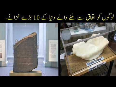 10 Most ValueableTreasures Found By People Urdu | Mystery Treasures | Haider Tv