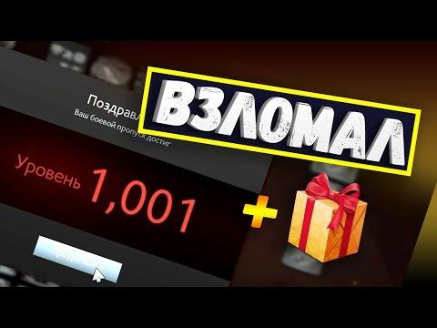 ВЗЛОМАЛ КОМПЕНДИУМ 1 000 УРОВЕНЬ + БОНУС