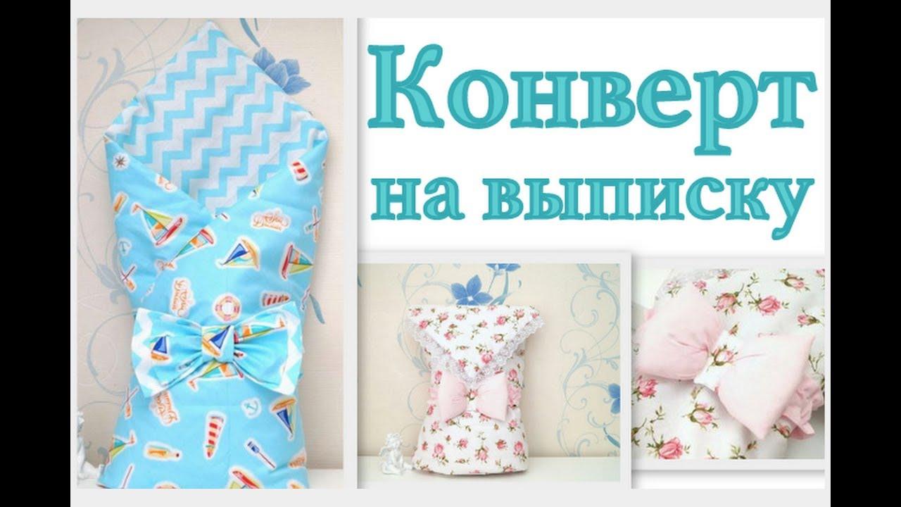 Одеяло для новорожденных своими руками мастер класс 875