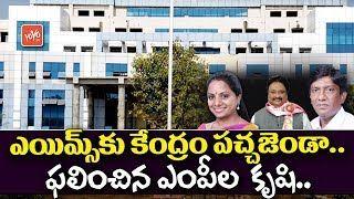 Central Govt Gives Green Signal for AIIMs In Telangana | TRS MP's