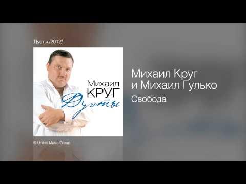 Михаил Круг и Михаил Гулько - Свобода - Дуэты /2012/
