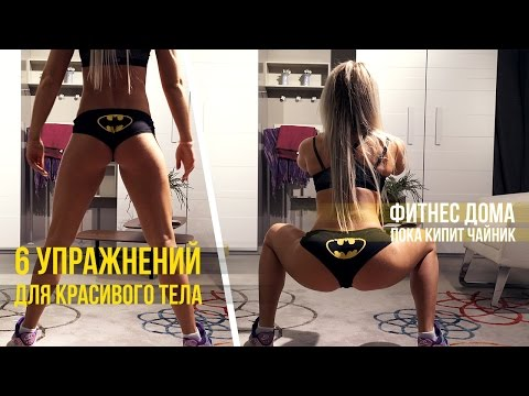 Упражнения для идеального тела: фитнес дома, пока кипит чайник