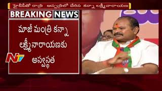 BJP Leader Kanna Lakshminarayana hospitalized Due To High B.P and Health Issue