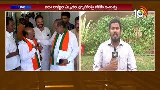 5రాష్ట్రాల ఎన్నికలపై బీజేపీ కసరత్తు... | BJP Parliamentary party Meeting | #TelanganaBJP