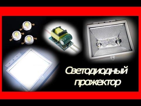 Светодиодный прожектор 20w своими руками 36