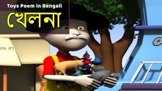 Toys Song in Bengali | Bengali Rhymes For Children | Baby Rhymes Bengali | Bangla Kids Songs