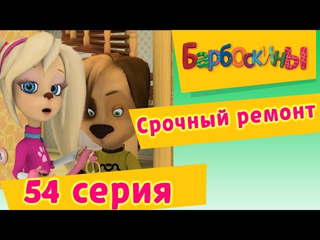 Барбоскины - 54 Серия. Срочный ремонт (мультфильм)