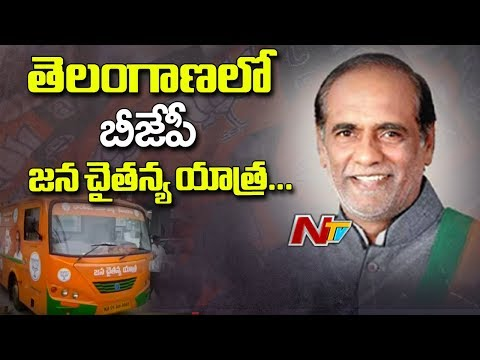 T-BJP President Laxman to Start Jana Chaitanya Yatra From Today | 14 Days BJP Bus Yatra in Telangana