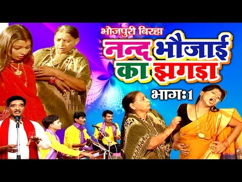 भोजपुरी का सुपरहिट बिरहा | ननद भौजाई का झगड़ा (भाग-1) | Bhojpuri Birha | Haider Ali